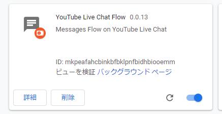 youtube-live-chat-flowが有効になった図