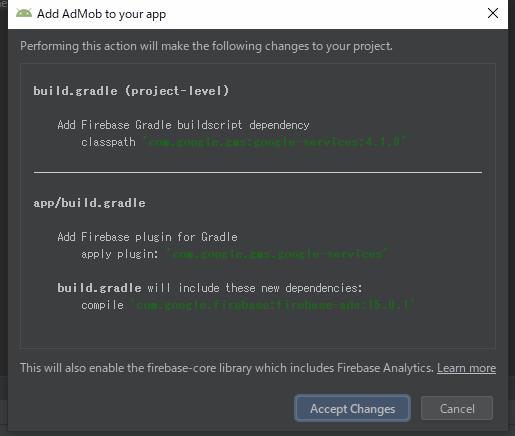 AndroidStudioでAdMobを実装する