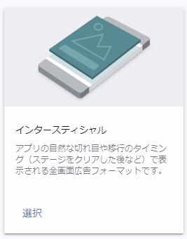 AdMobでインタースティシャル広告ユニットを作成する