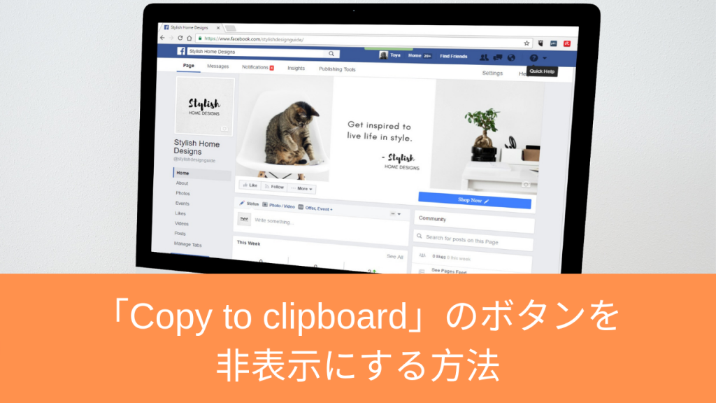「Copy to clipboard」のボタンを非表示にする方法 | Cocoon / WordPress