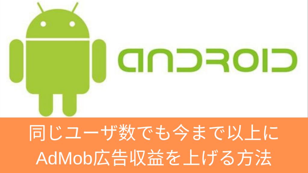 同じユーザ数でも今まで以上にAdMob広告収益を上げる方法 | Androidアプリ開発