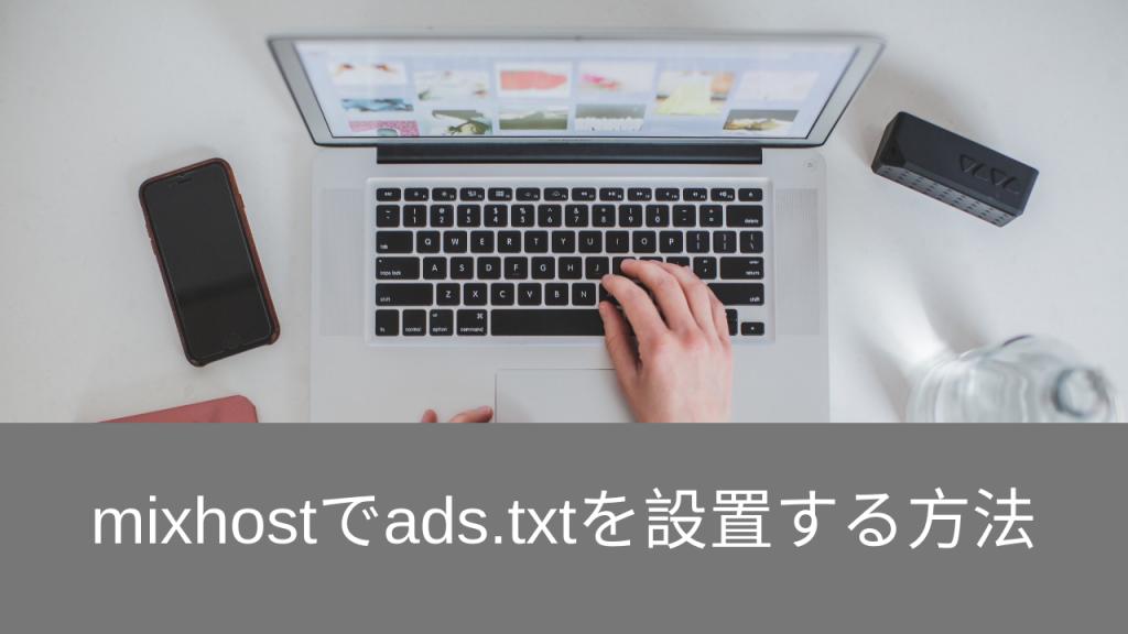 mixhostでads.txtを設置する方法