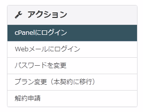 mixhostでcPanelにログインする