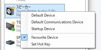 Audio Swithcerでお気に入りのデバイスを設定する