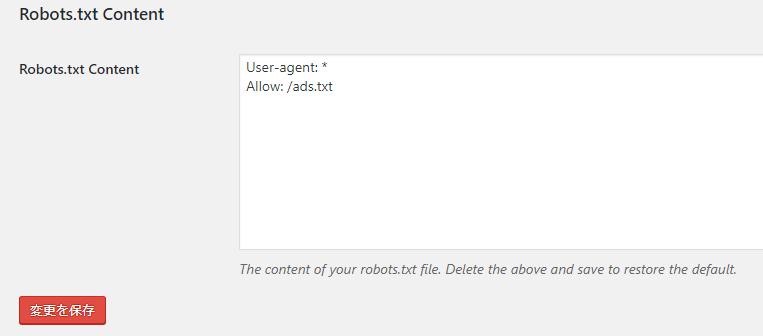 WordPressにおけるrobots.txtの変更方法