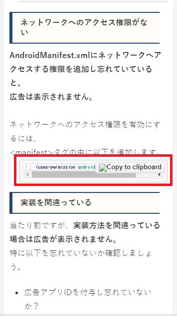 Cocoonテーマをモバイルで見たときの「Copy to clipboard」のボタン