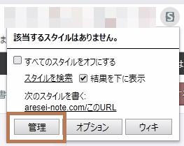 タイトルを白文字にするCSSを設定