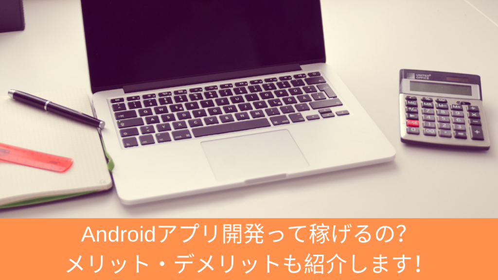 [副業]Androidアプリ開発って稼げるの? メリット・デメリットも紹介します! | Androidアプリ開発