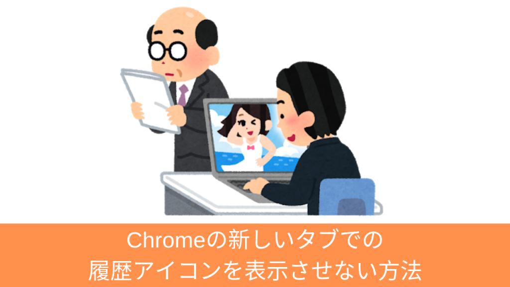 Chromeの新しいタブでの 履歴アイコンを表示させない方法