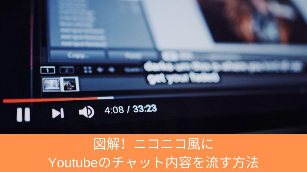 図解!ニコニコ風にYoutubeのチャット内容を流す方法(ライブ/プレミア動画) | Chrome
