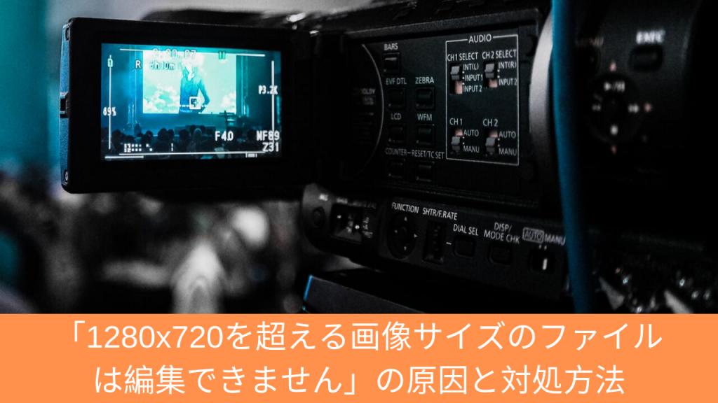 「1280x720を超える画像サイズのファイルは編集できません」の原因と対処方法 | AviUtl
