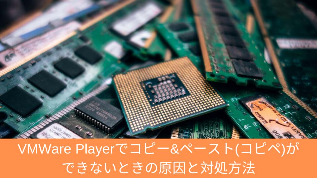 VMWare Playerでコピー&ペースト(コピペ)ができないときの原因と対処方法