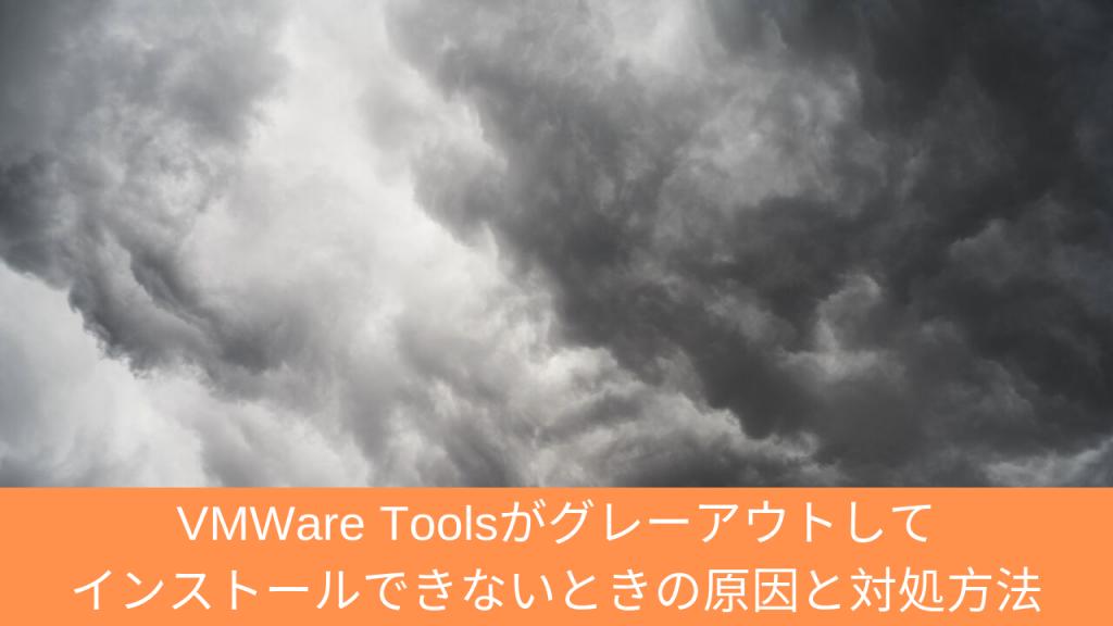 VMWare Toolsがグレーアウトして インストールできないときの原因と対処方法