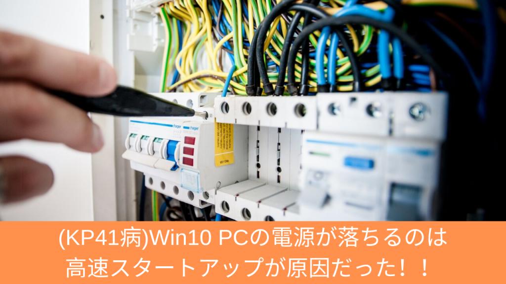 (KP41病)Win10 PCの電源が落ちるのは高速スタートアップが原因だった!!