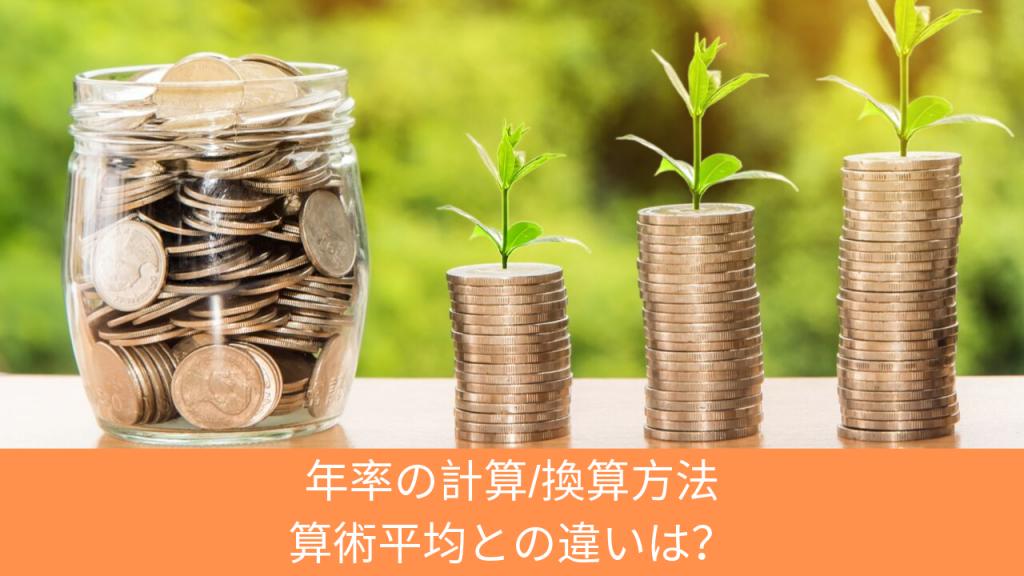 年率の計算/換算方法 - 算術平均との違いは? | 投資信託