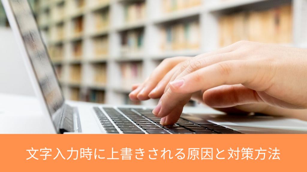 文字入力時に上書きされる原因と対策方法 | Windows
