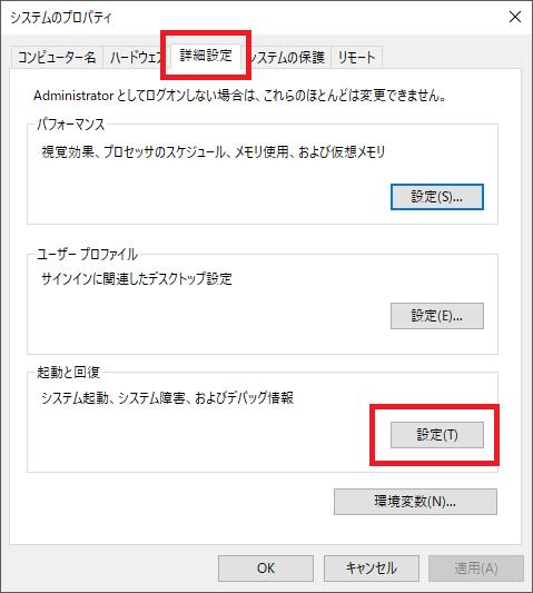 「詳細設定」のタブを選択→「起動と回復の設定」ボタンを押します