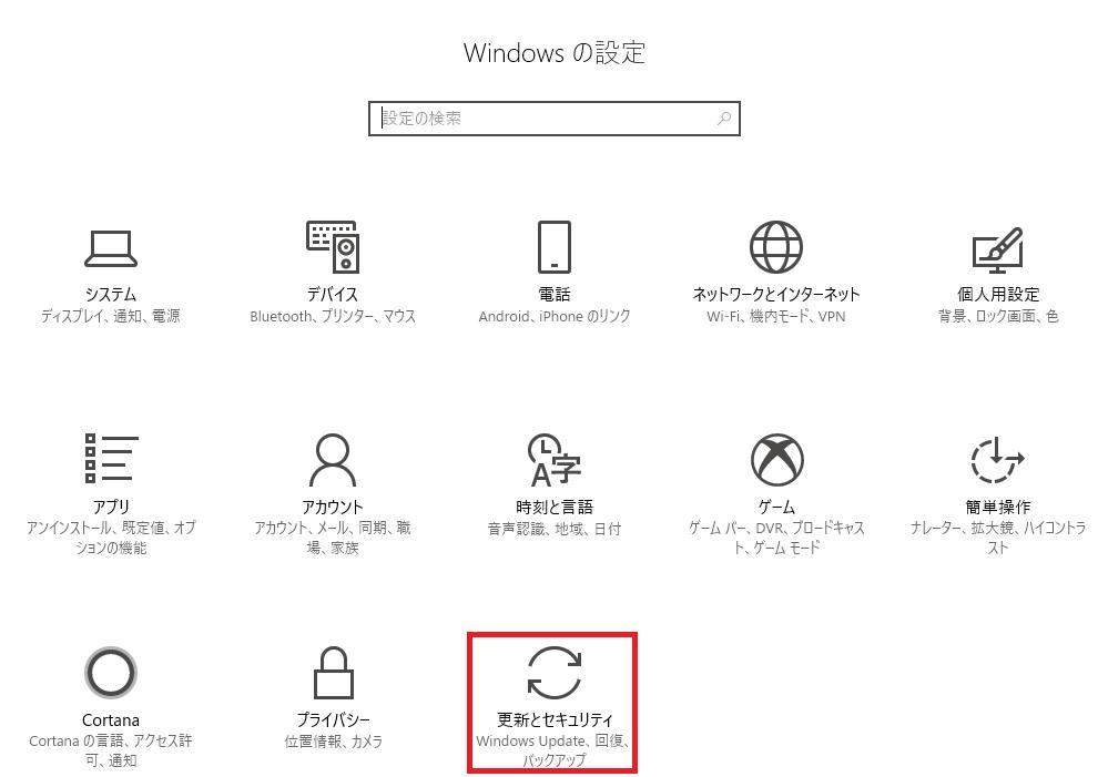 Windows Updateの履歴の確認方法