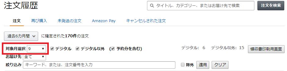 Amazon注文履歴をcsvで出力