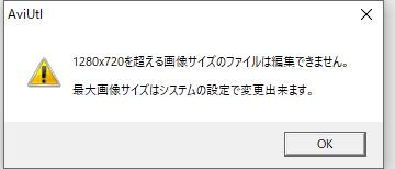 「1280x720を超える画像サイズのファイルは編集できません」のエラーダイアログ