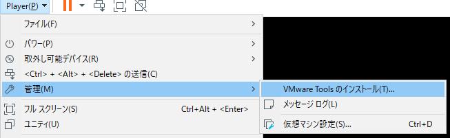 VMWare Toolsのインストールを開始する