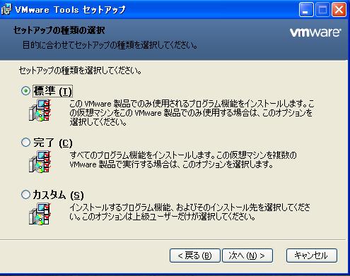 VMWare Toolsのインストール