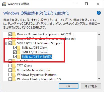中程に「SMB 1.0/CIFS File Sharing Support」というチェック項目があるので、 すべてにチェックを入れて「OK」ボタンを押します。