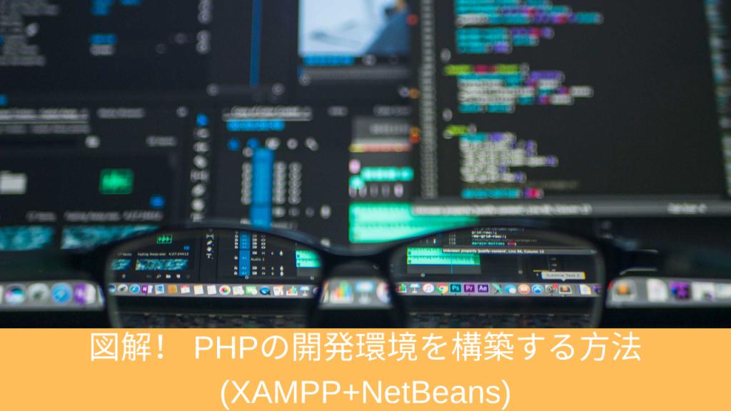 図解! PHPの開発環境を構築する方法(XAMPP+NetBeans)