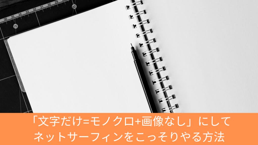 「文字だけ=モノクロ+画像なし」にしてネットサーフィンをこっそりやる方法 | Chrome