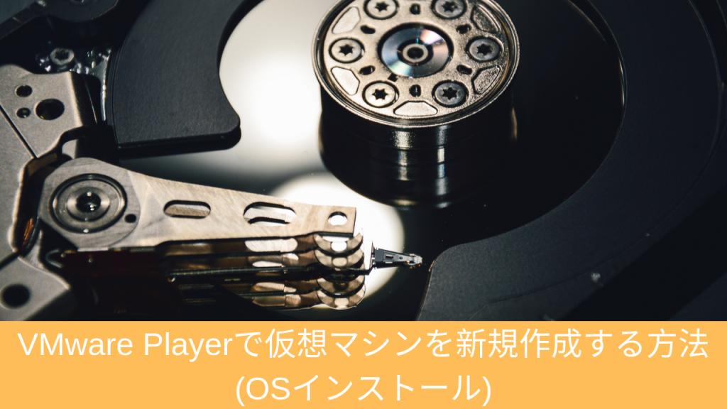 VMware Playerで仮想マシンを新規作成する方法(OSインストール) | 仮想マシンソフト