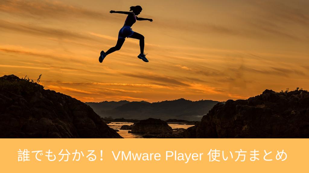 誰でも分かる!VMware Player 使い方まとめ | 仮想マシンソフト