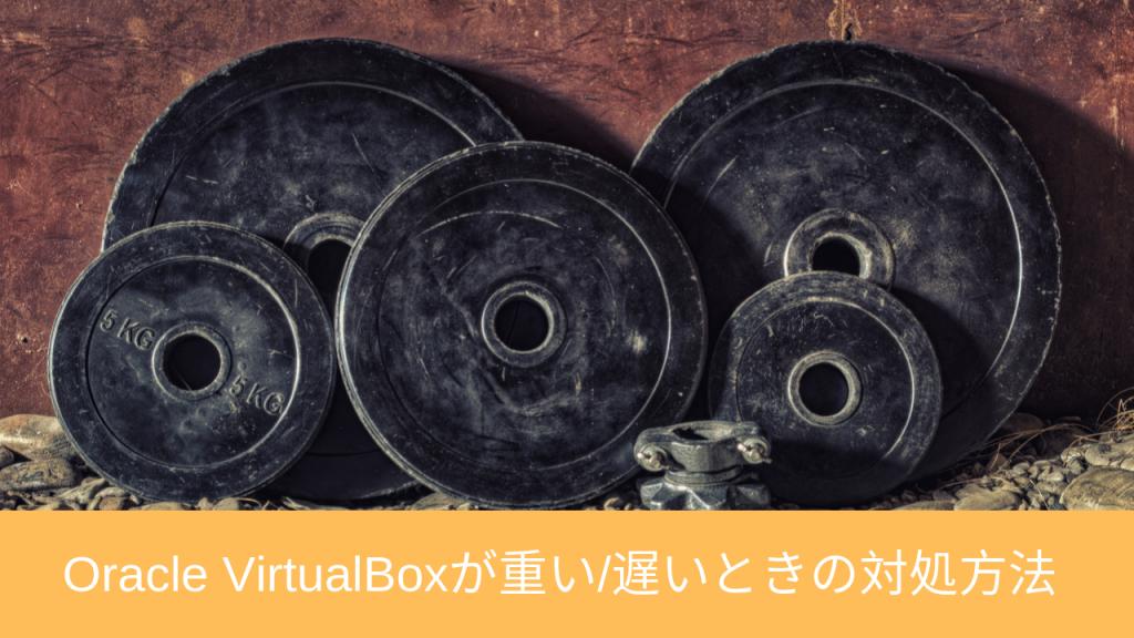 図解! Oracle VirtualBoxが重い/遅いときの対処方法 | 仮想マシンソフト