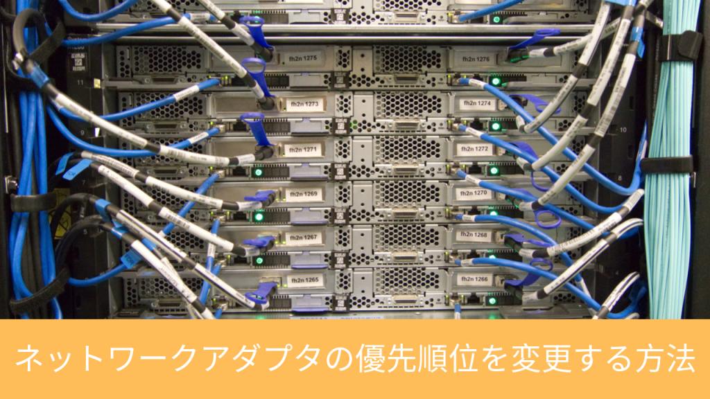 ネットワークアダプタの優先順位を変更する方法(複数あるとき) | Windows