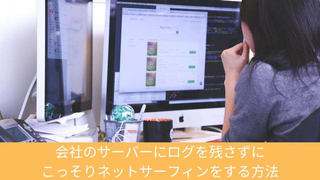 会社のサーバーにログを残さずにこっそりネットサーフィンをする方法   Windows