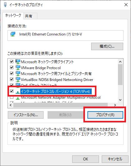 ネットワークアダプタの優先順位を変更する方法