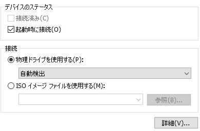 CD/DVDドライブのマウントを解除する