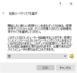 OSのインストール
