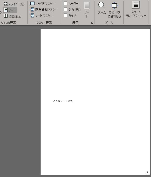 スライド/ノートが 表示/印刷されないときの対処方法