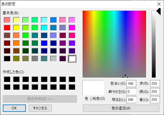 文字の色の変更方法